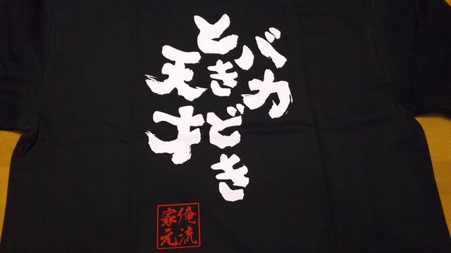 卒団記念品を何にする?迷っているチームに、おすすめネタTシャツ